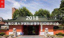 【限时免费】2018上海交通大学医院管理学院第二期初级研讨会