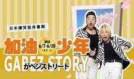 2018西戏亲子季《加油!少年》上过超级变变变的超好笑日本肢体喜剧!