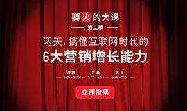 要火的大课第二季(北京站)