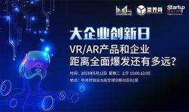 大企业创新日|VR/AR产品和企业,距离全面爆发还有多远?