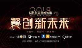 6月16日餐创新未来广州站,600+餐饮人齐聚羊城!
