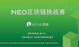 NEO区块链挑战赛——深圳站
