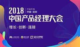 2018中国产品经理大会深圳站