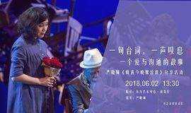 【东方艺术中心】一寸的距离 ——《戴茜今晚嫁给谁》剧本朗读和分享会