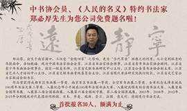 中书协会员、热播剧《人民的名义》特约书法家郑必厚先生为您公司免费题名啦!