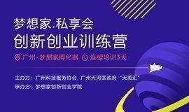 【梦想家】创新创业学院第三期创新创业训练营