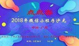 点点客微信小程序沙龙-广州站