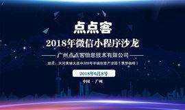 点点客微信小程序沙龙,揭秘场景化运用,-广州站,