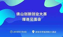 佛山创新创业大赛媒体见面会—深圳站