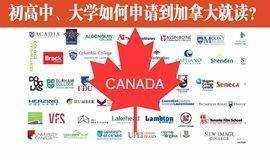 2018高考志愿及加拿大中小学大学留学指南