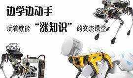 青少年人工智能创客教育试听课—3D打印机器人制作与编程(四场任选一场)