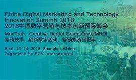 2018中国数字营销与技术创新国际峰会