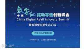 中国数字化驱动零售创新峰会暨智慧餐饮数字化论坛