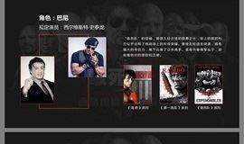 浙江杭州风光影视项目独角兽(敢死队4)发布会