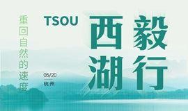 520不只有粉红色的回忆/TSOU西湖毅行,大声告诉自然520