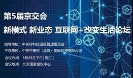 第五届京交会 新模式 新业态 互联网+改变生活论坛