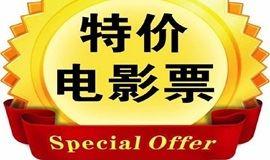 福利来啦--比团购还便宜的特价电影票北京各大影院