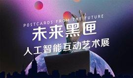 未来黑匣——人工智能互动艺术展