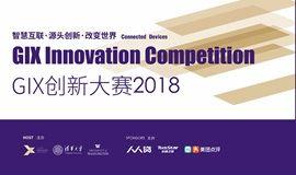 百万奖金GIX全球创新大赛