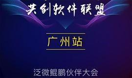 泛微鲲鹏伙伴大会广州站——共创软件联盟