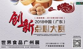 2018中国(广东)创新点心大赛