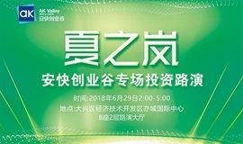 """""""夏之岚""""北京•亦庄全球路演会暨安快创业谷专场"""