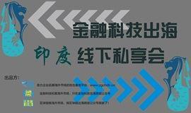 金融科技出海印度私享会 广州站