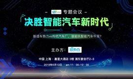CES Asia 2018专题会议·决胜智能汽车新时代
