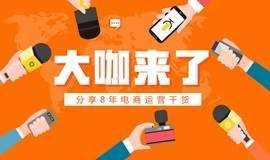 【嘉华金蛛】6月3日电商大咖分享8年运营干货