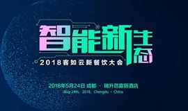 智能新生态 —— 2018客如云成都新餐饮大会