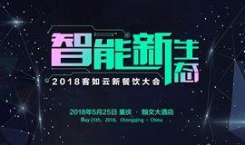 智能新生态 —— 2018客如云重庆新餐饮大会