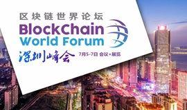 2018区块链世界论坛 • 深圳峰会