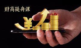 【财商提升课】你穷真不是因为你挣得少,而是你潜意识对金钱的抗拒