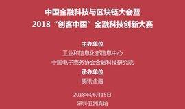 """中国金融科技与区块链大会暨2018""""创客中国""""金融科技创新大赛"""