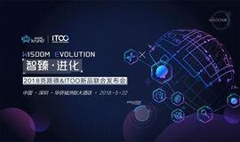 智臻·进化 2018克路德&ITOO新品联合发布会