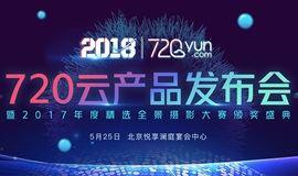 720云产品发布会暨2017年度精选全景摄影大赛颁奖盛典