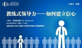 【6.8 成都开放日活动】教练式领导力---如何建立信心