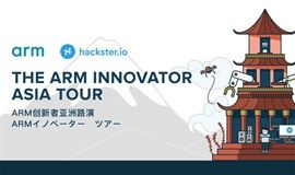 The Arm Innovator Asia Tour: Shenzhen // Arm创新者亚洲路演: 深圳