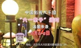 """中国影视大乐园""""六一亲子""""Party温馨来袭"""