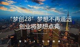 """""""梦创28""""第31期 精品投融资路演,现场大咖&VC与您相约!"""