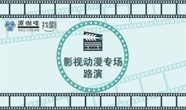 """源咖啡&找剧""""影视动漫专场""""联合路演"""