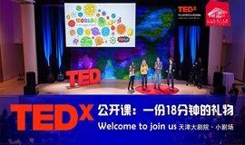 """2018""""打开艺术之门""""之TED公开课 — 一份18分钟的礼物"""