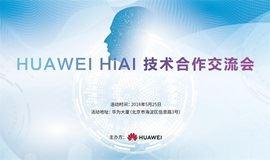 HUAWEI HiAI 技术合作交流会