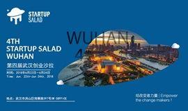 第四届武汉创业沙拉