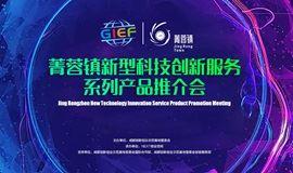 菁蓉镇新型科技创新服务系列产品推介会