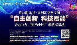 """第73期光谷·青桐汇""""自主创新·科技赋能""""暨2018创响中国东湖高新站"""