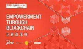 TEDxJNU~ Open Mic:Empowerment Through Blockchain区块链闭门峰会晚宴