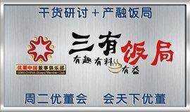 【邀您参加】5月22日主题:青少儿教育培训产业商业创新交流与研讨!(第117期优董三有饭局)