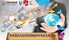 传感器技术如何在物联网中寻求发展突破