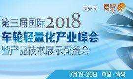 2018(第三届)国际轻量化车轮产业峰会 ——暨产品技术展示交流会
